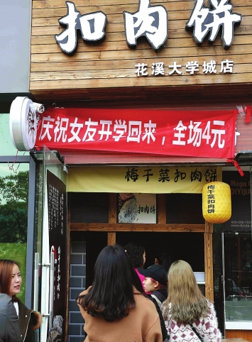 挂着横幅的扣肉饼店。