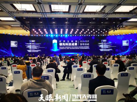 """2020年""""世界互联网领先科技成果发布活动""""举办"""