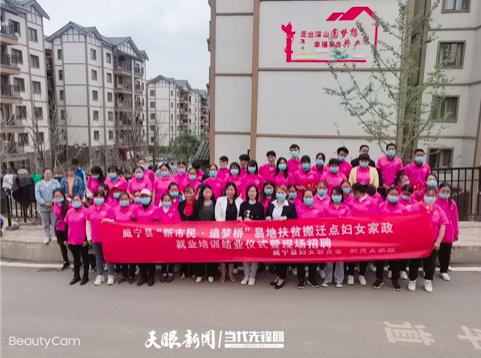 谭美东组织公司员工参加家政就业培训
