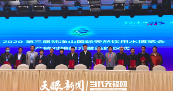 梵山净水逢盛会! 第三届梵净山国际水博会签约125.6亿元