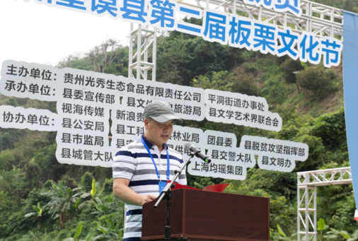 望谟县政协主席张若谷致辞