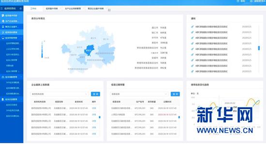 贵州疫苗追溯系统截图