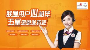 中国联通福利来袭,开启飞一般的五星体验