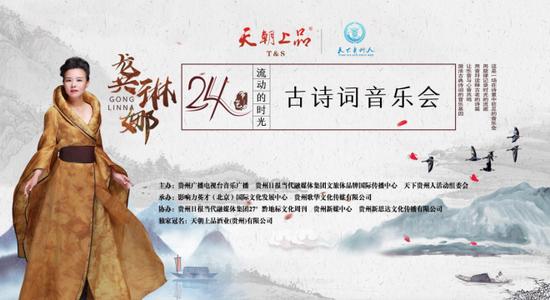 龚琳娜24节气古诗词音乐会全国巡演第二轮将在家乡贵阳首站开演