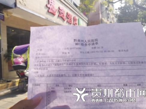 杨先生准备申请的核磁共振检查单。