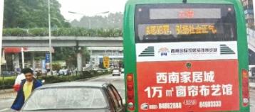 公交车他也蹭。 警方供图