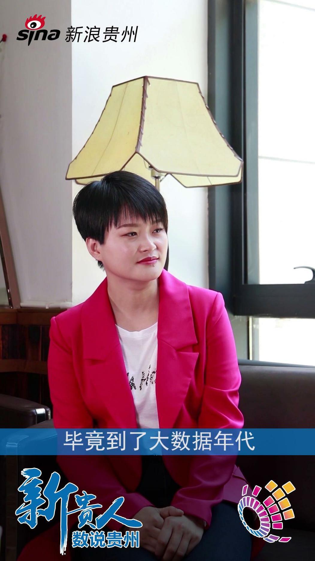 新贵人数说贵州:专访公共大数据国家重点实验室主任杨义先