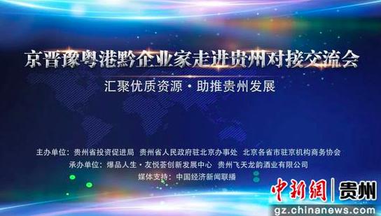 京晋豫粤港企业家走进贵州对接交流会在贵阳举办