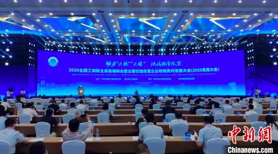 图为2020全国工商联主席高端峰会暨全国优强民营企业助推贵州发展大会现场。宁南 摄