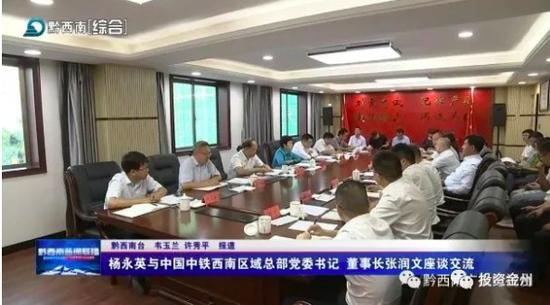 领导带头招商:杨永英与中国中铁西南区负责人座谈