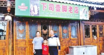 牛哥和牛嫂在女儿女婿的烧烤店前。