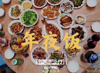 #寻味贵州美食# 【年夜饭】