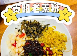 #寻味贵州美食# 【贵阳老素粉】