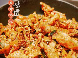 #寻味贵州美食# 【炙烤鸡皮】