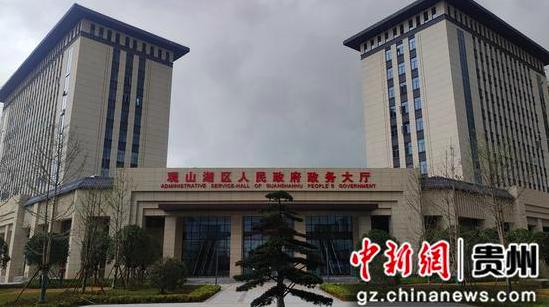 贵阳观山湖区新政务大厅正式投用