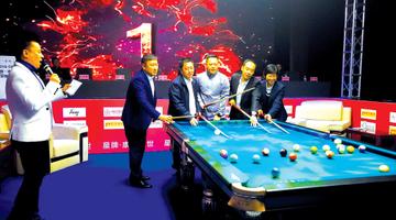 2018中式台球中国大奖赛昨日开幕