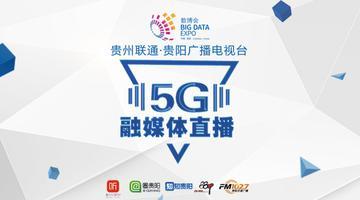 [直播]数博会5G融媒体直播
