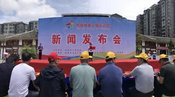 黔南州第六屆運動會8月9日開幕