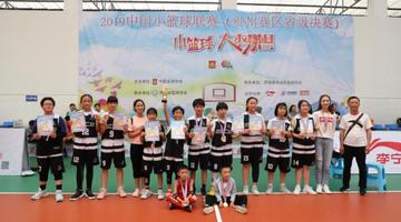 """中国小篮球联赛贵州总决赛U12组:女子上演""""印江童话"""" 男子海伦称王"""