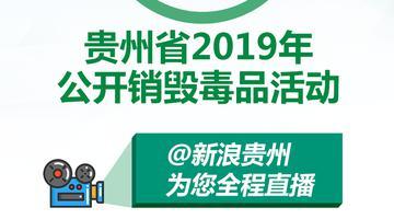 【直播】贵州省2019年公开销毁毒品活动