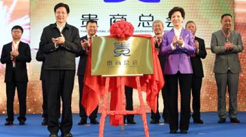2019全球贵商发展大会在贵阳举行