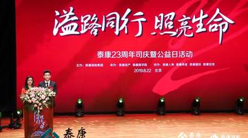 泰康公益日暨23周年司庆活动隆重举行