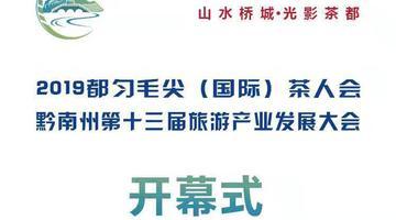 都匀茶人会暨黔南州旅发大会开幕式