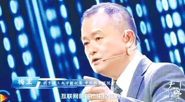 贵州籍院士梅宏任军事科学院副院长