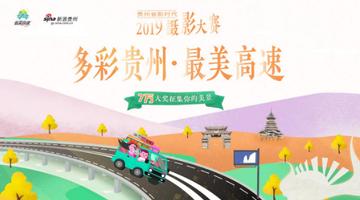 """""""多彩贵州?最美高速""""摄影大赛启动"""