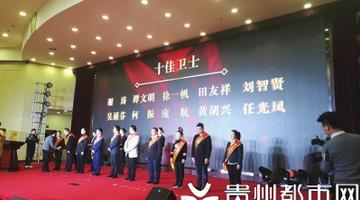 2019年度贵州地质灾害防治工作表彰会