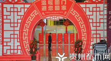 贵州出入境边防检查总站新春主题活动启动