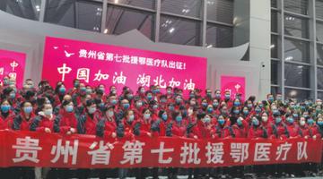 贵州第七批援鄂医疗队出征