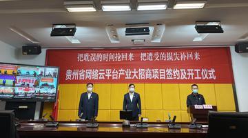 贵州网络云平台产业大招商签约仪式