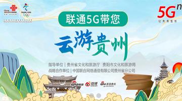 【专题】联通5G带您云游贵州