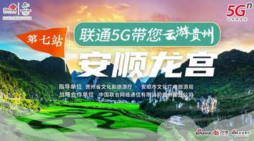 联通5G带您云游贵州 第七站直播启动