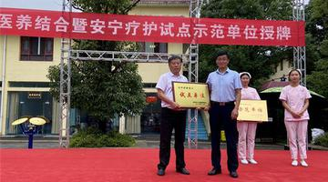 贵州首次授牌省级医养结合、安宁疗护试点