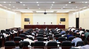 贵州省互联网行业党委第一次全体(扩大)会议召开