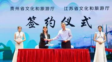 """黔苏两省签订战略合作协议共盼""""诗与远方"""""""