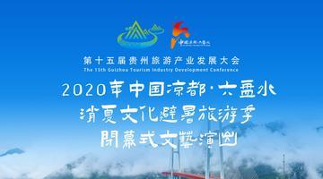 【直播】第十五届贵州旅游产业发展大会闭幕式文艺演出