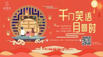 [直播]贵阳孔学堂中秋节传统文化活动