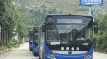安顺公交车、出租车拟进行价格调整