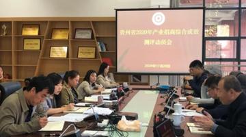 贵州财经大学大数据统计学院正式启程