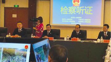 贵州举行跨区域公益诉讼听证会
