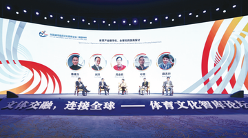 "5G时代数字体育如何发展 ""丝路城市体育文化智库论坛""在贵阳举办"