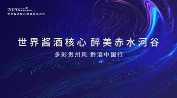 [直播]多彩贵州风 黔酒中国行