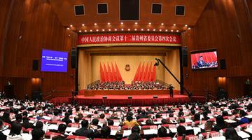 贵州省政协十二届四次会议举行全体会议