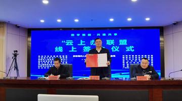 9省(区)17 地组成政务服务合作联盟