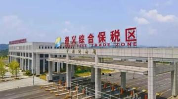 贵州对外贸易扩大至183个国家和地区