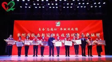 贵州举办抗疫志愿服务表彰大会
