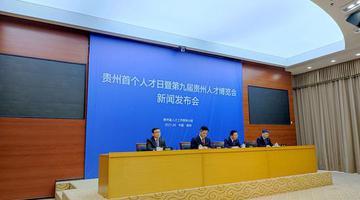 贵州省首个人才日活动4月23日举行